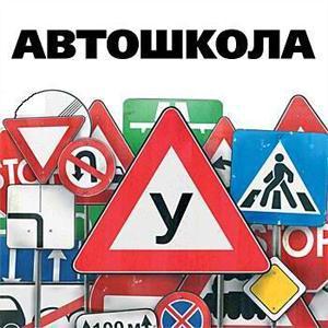 Автошколы Вороново