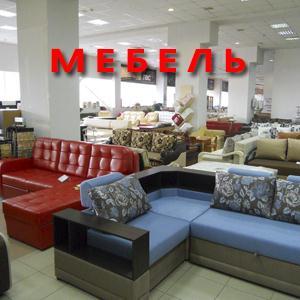 Магазины мебели Вороново