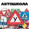 Автошколы в Вороново
