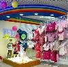 Детские магазины в Вороново