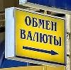 Обмен валют в Вороново