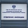 Отделения полиции в Вороново