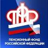 Пенсионные фонды в Вороново