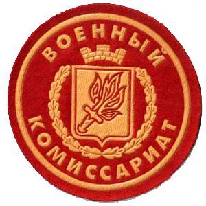 Военкоматы, комиссариаты Вороново
